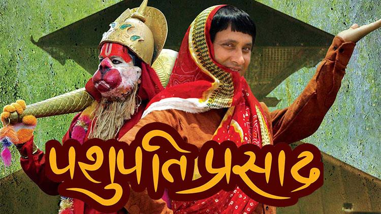 Pashupati Prasad movie Poster