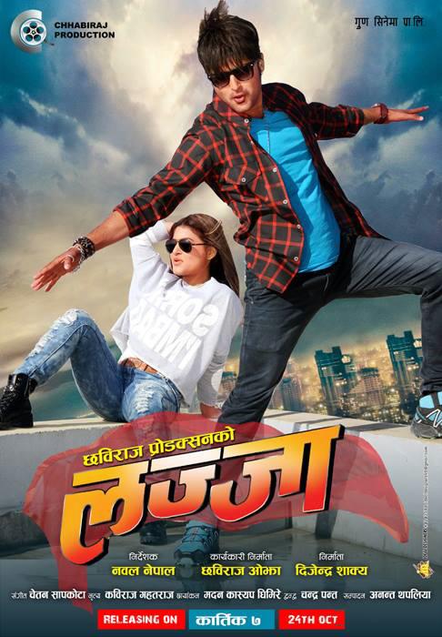 Nepali Movie Lajja Poster