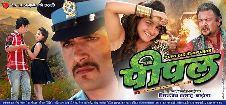 nepali-movie-pipal-poster