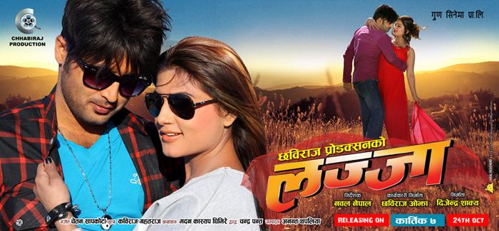 nepali movie full