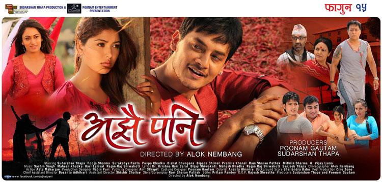 Ajhai-Pani-Film-Poster-6