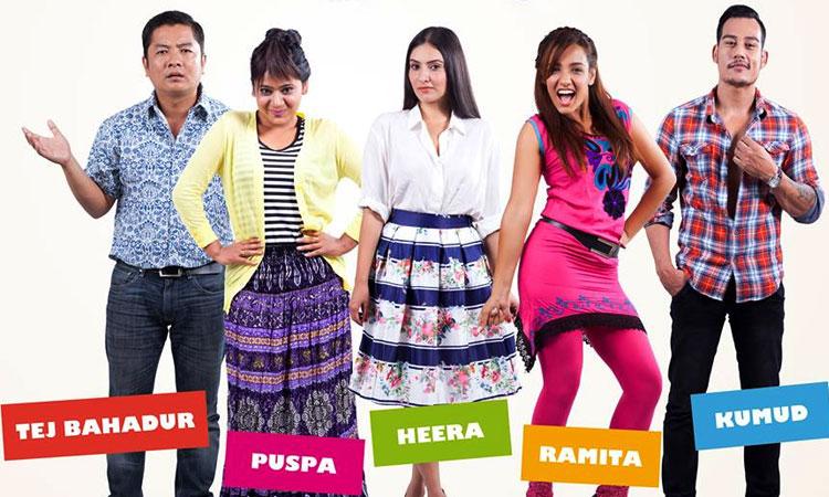 How-Funny-Nepali-Movie