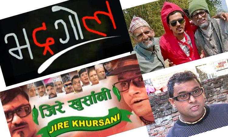 Jire Khursani Bhadragol
