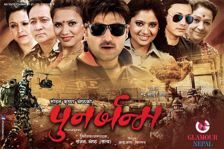 nepali-movie-punarjanma-poster-for-news