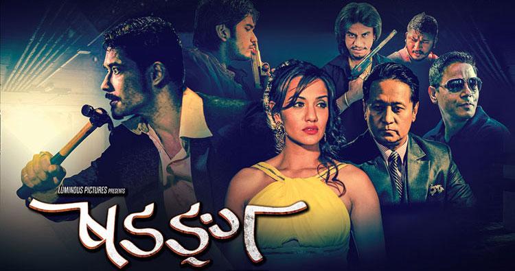 nepali-movie-sadanga