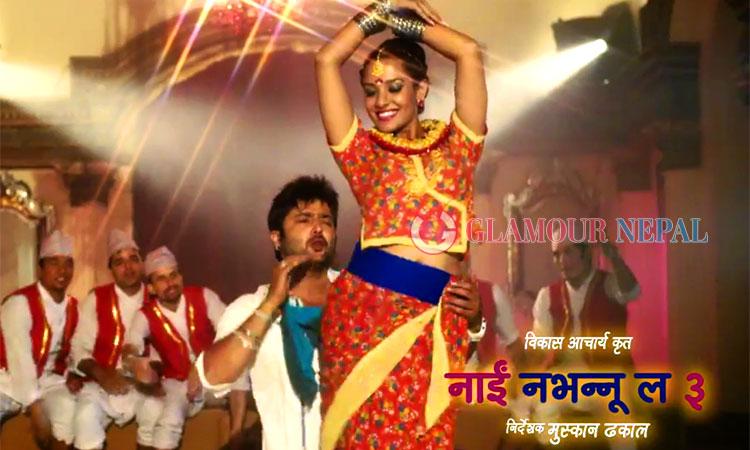 Kammar mathi patuki 'nai nabhannu la 3' new nepali filmy geet.