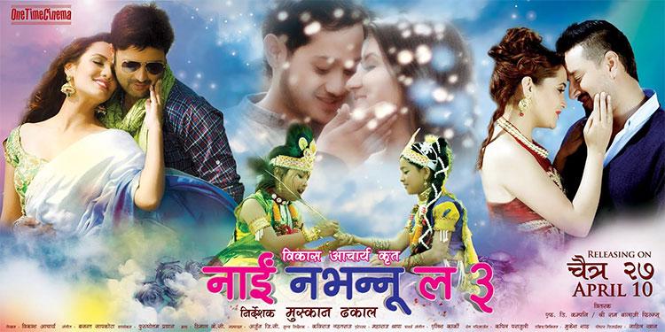 Nepali Movie Nai Nabhannu La 3