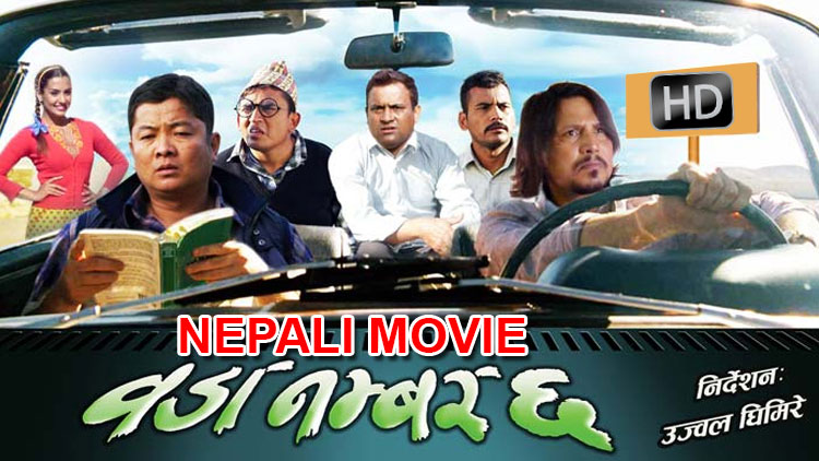 Nepali Movie Wada Number 6 Photo