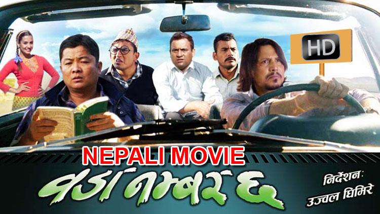 Nepali Movie Wada Number 6 Photo