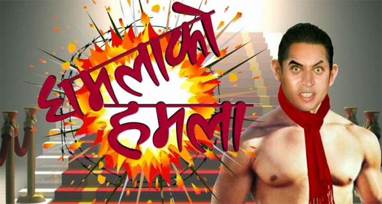 Dhamala ko Hamala Rishi Dhamala