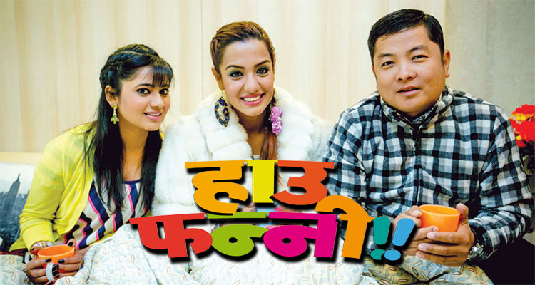 Nepali Movie How Funny