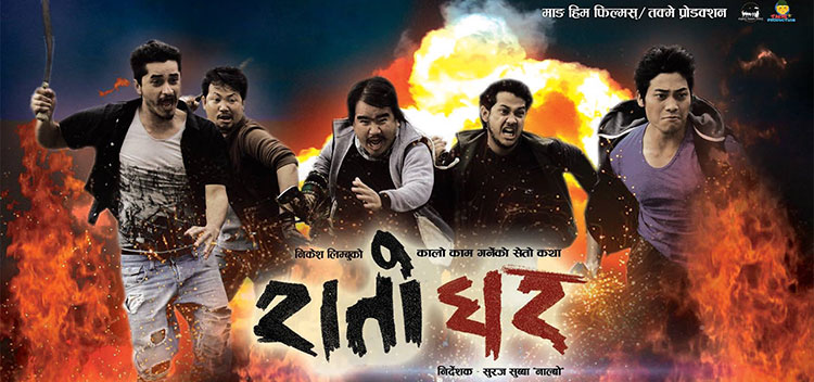 Nepali Movie Raato Ghar Poste