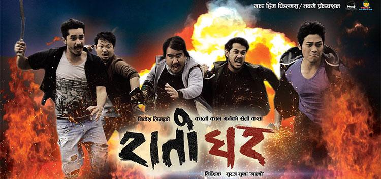 Nepali Movie Raato Ghar Poste