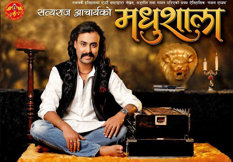 Satya-Raj-Acharya-Ghajal-Album