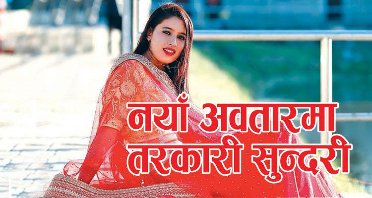 ksusm-shrestha-tarkariwali-glamour-nepal