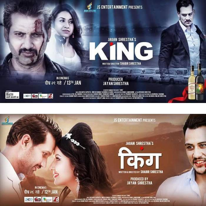 Nepali Movie King Poster