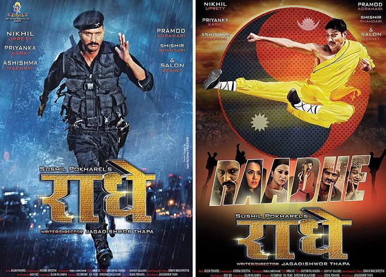 Nikhil Upreti Radhe Looks