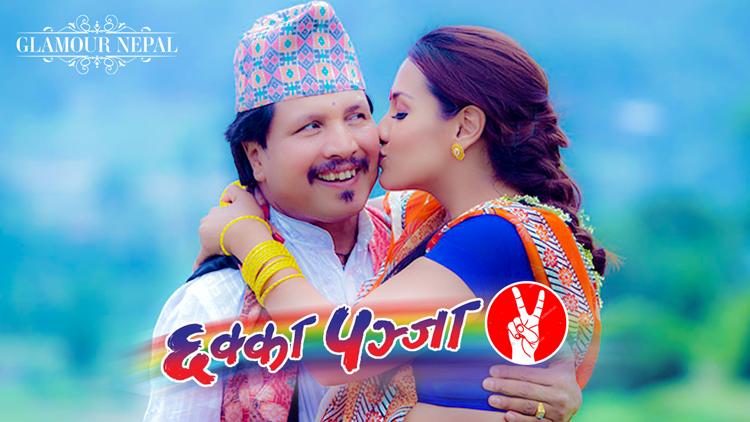Nepali Movie Chhakka Panja 2 Photo